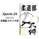 au XPERIA Z4 SOV31 手帳型スマホケース 【ステッチタイプ】【YE855 柔道部】(エクスペリアZ4/SOV31/スマホケース/手帳式)