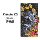 au Xperia Z5 SOV32 手帳型スマホケース【1028 牡丹と鯉】(エクスペリアZ5 SOV32/SOV32/スマホケース/手帳式)