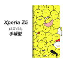 au Xperia Z5 SOV32 手帳型スマホケース【1031 ピヨピヨ】(エクスペリアZ5 SOV32/SOV32/スマホケース/手帳式)