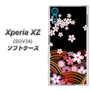 au Xperia XZ SOV34 TPU ソフトケース / やわらかカバー【1237 和柄 夜桜の宴 素材ホワイト】 UV印刷 シリコンケースより堅く、軟性のあるTPU素材(au エクスペリアXZ SOV34/SOV34/スマホケース)