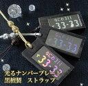 オリジナル ナンバープレート携帯ストラップ!黒檀を素材に使用!和風なテイストで光り輝く