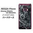 docomo REGZA Phone T-01D /Disney Mobile on docomo F-08D 共用 スマホケース【UB915 龍の咆哮(黒) (素材:クリア)】