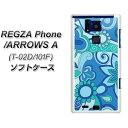 REGZA Phone T-02D /ARROWS A 101F 共用 やわらかケース(TPU ソフトケース)【409 ブルーミックス(素材ホワイト)】シリコンケースよ..