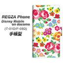 docomo REGZA Phone T-01D / Disney Mobile on docomo F-08D 共用 スマホケース手帳型/レザー/ケース / カバー【776 5月のフラワーガーデン】(レグザフォン/ディズニーモバイル/スマホケース/手帳式)