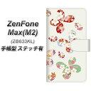 simフリー ZenFone Max(M2) ZB633KL 手帳型 スマホケース カバー 【ステッチタイプ】【YJ326 和柄 模様】