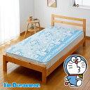 ドラえもん I'm Doraemon ひんやり冷感敷きパッドシーツ シングル[SB-330] 接触冷感素材 丸洗いOK!ひんやりやわらか Soft&Cool 敷パッド 約100cm×205cm 子供部屋 キッズルーム