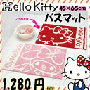 【sanrio/サンリオ】洗えるハローキティ マイクロファイバー バスマット 45cm×65cm 赤 玄関マット キッチンマット[SB-145]