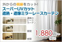 UVカット・遮熱・遮像スーパーミラーレースカーテン2枚組(ミラーカーテン、オーダーカーテン)夜も目隠し!断熱・省エネ! 100×88〜148cm