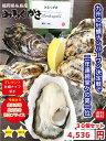 糸島 牡蠣 みるくがき 30個セット...