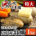 賞味期限間近の為特別半額セール 冷凍牡蠣 広島産カキ1kg(NET850g)