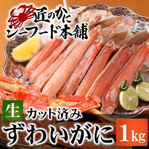 父の日 ギフト プレゼント 2017 カット済み生ズワイガニ 1kg (2〜3人前) 生ず…...:seafoodhonpo:10000002