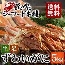 ずわい蟹!かに鍋/焼きガニに!本ズワイガニ肩/足の詰合せ5kg ずわいがに 冷凍便 送料無料