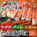 タラバガニ 冷凍 ボイル たらば蟹 カット済み (2〜3人前)800g/海鮮 バーベキュー タラバ蟹 棒肉 足 ハーフポーション【カニ/蟹】