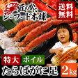 海鮮 バーベキュー タラバガニ 冷凍 特大サイズ ボイル タラバ蟹 足 2kg たらば蟹 脚 ギフト 送料無料
