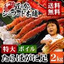 タラバガニ 冷凍 特大サイズ ボイル タラバ蟹 足 2kg たらば蟹 脚 ギフト 送料無料