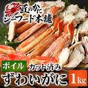 ズワイガニ 1kg (2〜3人前) ボイル ずわい蟹 カット済み(ハーフポーション)【送料無料 かに鍋 焼き蟹 冷凍 半むき身】 - 匠のかに シーフード本舗