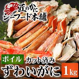 ズワイガニ 1kg (2〜3人前) ボイル ずわい蟹 カット済み(ハーフポーション)【送料無料 かに鍋 焼き蟹 冷凍 半むき身】