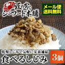 食べるしじみ45g×3個セット(便利なチャック付)