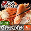 お中元 ギフト 送料無料 海鮮 バーベキュー ギフト ずわい蟹!かに鍋/焼きガニ用本ズワイガニ足の詰合せ2kg(ボイル)ずわいがに 冷凍便 あす楽