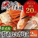 【賞味期限間近のため半額セール】本ズワイガニ足の詰合せ2kg(ボイル) ずわいがに 冷凍便 送料無料 ずわい蟹!かに鍋/焼きガニ用
