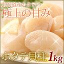 北海道産ホタテ貝柱(生食用)1kg51〜60粒【ほたて貝柱】【ホタテ貝柱】【帆立貝柱】【激安】【お試しセット】