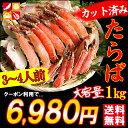 ポイント10倍 2000円OFFクーポン発行中 特大 タラバ...