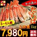 1000円OFFクーポン発行中 特大 タラバ蟹 1kg 生 ...