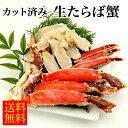 カット済み生たらば蟹ハーフポーション700g【送料無料】