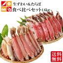 カニ 食べ比べ セット 生ずわい 生タラバ 1.6kg カット済み ギフト 鍋 焼きガニ ずわいがに たらばがに 蟹 か...