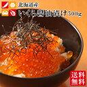 いくら 醤油漬け 送料無料 500g ikura イクラ 海鮮 手巻き 寿司 イクラ丼 ギフト 贈答用 お祝い 北海道産 ごちそう