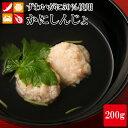 蟹しんじょ かにしんじょ 200g ずわい蟹50%以上使用 贅沢 お鍋のお供に お吸い物 コロッケ 焼いても美味しい 調...