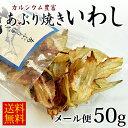 あぶり焼き鰯 50g [ メール便 送料無料 海鮮 珍味 お...