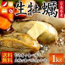 4/27再入庫しました (3Lサイズ) 冷凍牡蠣 むき身 広...