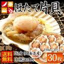 海鮮 バーベキューセット 北海道産ほたて片貝(殻付き10枚入...