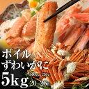 ボイルズワイ蟹 5kg かに鍋 焼きガニに!本ズワイガニ肩/足の詰合せ5kg(3L ボイル)ずわいがに 冷凍便 送料無料