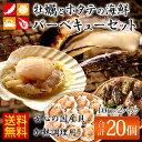 殻付き牡蠣とほたて片貝の海鮮バーベキューセット [ 送料無料...