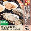 殻付き 牡蠣 ほたて片貝 海鮮 バーベキューセット ホタテ ...
