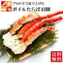 カニたらば蟹ギフトボイル特大タラバ蟹脚肩送料無料海鮮冷凍ボイル生バーベキューセットバーベキューBBQアウトドア父の日