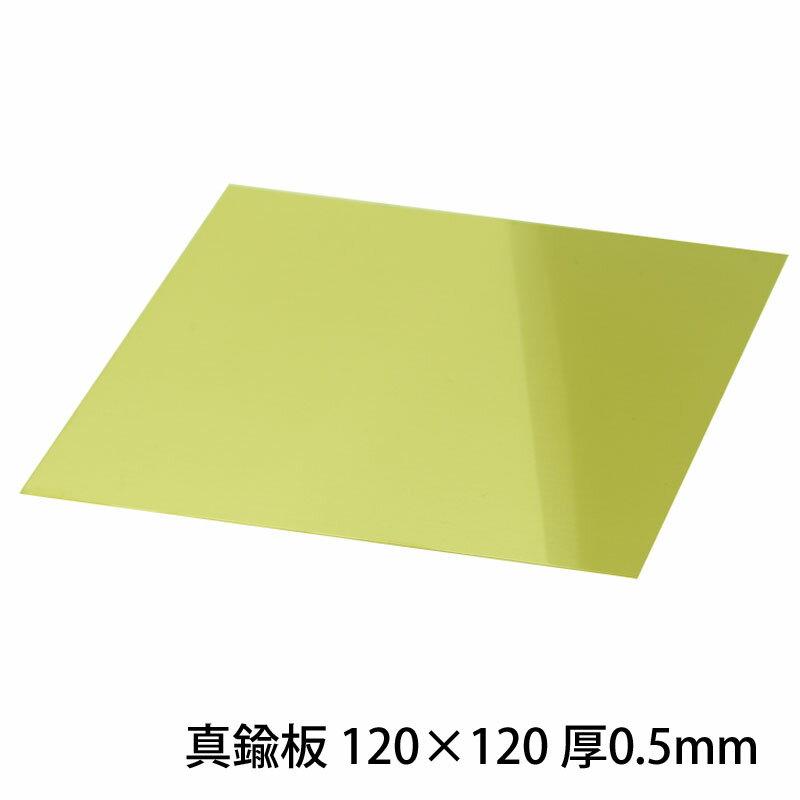 【ポイント15倍】真鍮板 120×120 厚0.5mm 1枚