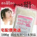 丹後 シルクパウダー100%【4個で送料無料】シルクコラーゲン シルク微粉末 食べる絹