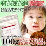 カバノアナタケ茶 [チップタイプ]100g【3個でさらに5個で1個オマケ】(チャガ茶・チャーガ茶)