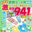 941枚◎透明/白・算数セット用【漢字とひらがな】両方印刷お...