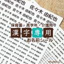 【漢字印刷専用お名前シール】総数463枚全てのピースが漢字対...