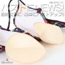 (パケット便送料無料)NEWS バストアップパッド/レディース水着用スペアカップ(パット)アクセサリー 661500