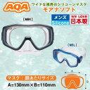 AQA(エーキューエー)モアナソフト【水中マスク/メンズ/スノーケリング/海】KM-1102H