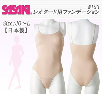 Foundation #193 for SASAKI (Sasaki) leotards