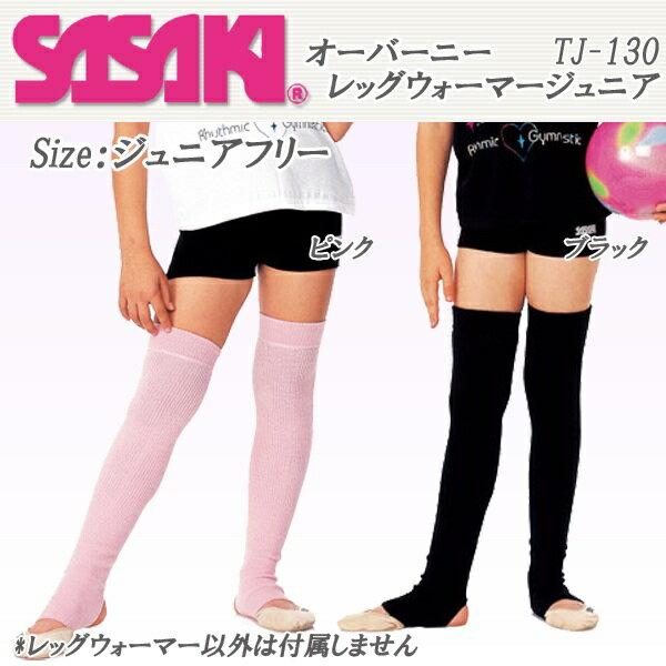 SASAKI ( Sasaki ) オーバーニーレッグウォーマー Jr. (foothold type) TJ-130