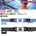 SWANS(スワンズ)FCL-X1/FCL-X2専用ゴーグルパーツ【水中めがね/ゴーグル】PS-X1B