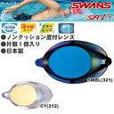 SWANS(スワンズ)ノンクッション度付ミラーレンズ【水中めがね/ゴーグル】SRCL-1M