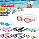 【あす楽】SWANS(スワンズ)フィットネス向けゴーグル【女性用/水泳/水中メガネ】SW-30S